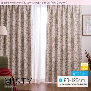 窓を飾るカーテン モダン MISTY(ミスティ) 遮光2級 (AL) 幅150cm×丈100cm(2枚組) ベージュ 〔送料無料〕