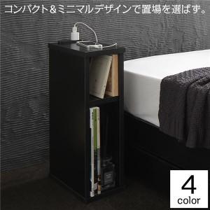 ベッドサイドテーブル 置台 単品  ベッド別売りオプション コンセント付き スリム 〔送料無料〕