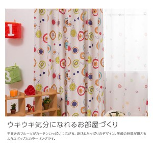 窓を飾るカーテン キッズ 子供部屋 FRUIT(フルーツ) 遮光2級 (AL) 幅100cm×丈175cm(2枚組) ブルー 〔送料無料〕