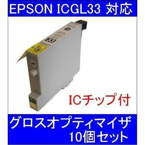 【エプソン(EPSON)対応】ICGL33 (ICチップ付)互換インクカートリッジ グロスオプティマイザ 【10個セット】 【送料無料】