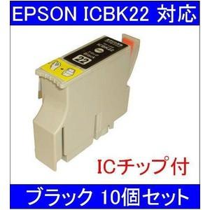 〔エプソン(EPSON)対応〕ICBK22 (ICチップ付)互換インクカートリッジ ブラック 〔10個セット〕 〔送料無料〕