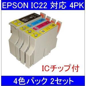 【エプソン(EPSON)対応】IC22-BK/C/M/Y (ICチップ付)互換インクカートリッジ 4色セット 【2セット】 【送料無料】