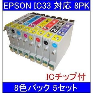 【エプソン(EPSON)対応】IC33-GL/BK/C/M/Y/R/MB/BL (ICチップ付)互換インクカートリッジ 8色セット 【5セット】 【送料無料】