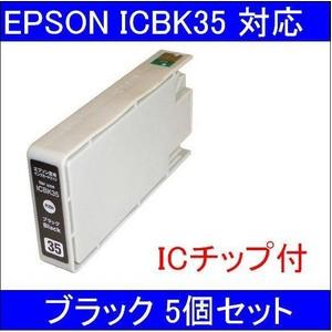 【エプソン(EPSON)対応】ICBK35 (ICチップ付)互換インクカートリッジ ブラック 【5個セット】 【送料無料】