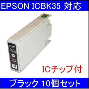 【エプソン(EPSON)対応】ICBK35 (ICチップ付)互換インクカートリッジ ブラック 【10個セット】 【送料無料】