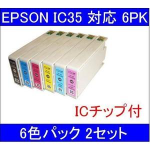 【エプソン(EPSON)対応】IC35-BK/C/M/Y/LC/LM (ICチップ付)互換インクカートリッジ 6色セット 【2セット】 【送料無料】