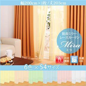 カーテン【Mira】ホワイト 幅200cm×1枚/丈203cm 6色×54サイズから選べる防炎ミラーレースカーテン【Mira】ミラ 【送料無料】