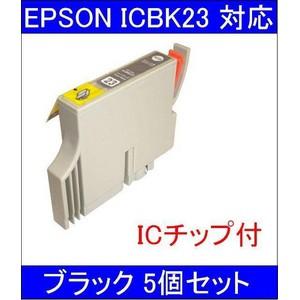 【エプソン(EPSON)対応】ICBK23 (ICチップ付)互換インクカートリッジ ブラック 【5個セット】 【送料無料】