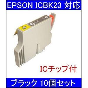 【エプソン(EPSON)対応】ICBK23 (ICチップ付)互換インクカートリッジ ブラック 【10個セット】 【送料無料】