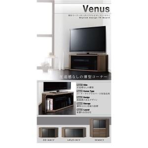 テレビ台 レギュラータイプ【Venus】ウォールナットブラウン 薄型コーナーロータイプテレビボード【Venus】ベヌス 【送料無料】