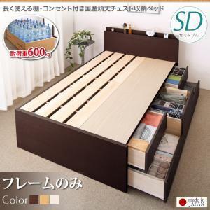 収納ベッド セミダブル 〔フレームのみ〕 フレーム色:ホワイト 長く使える棚・コンセント付国産頑丈チェスト収納ベッド 〔送料無料〕