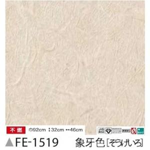 和紙調 のり無し壁紙 サンゲツ FE-1519 92cm巾 40m巻 〔送料無料〕