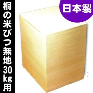 泉州 留河 桐の米びつ 無地30kg 〔送料無料〕