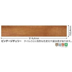 フローリング調 ウッドタイル サンゲツ ビンテージチェリー 24枚セット WD-780 〔送料無料〕