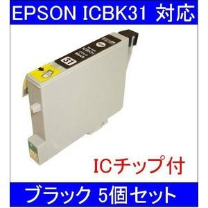 【エプソン(EPSON)対応】ICBK31 (ICチップ付)互換インクカートリッジ ブラック 【5個セット】 【送料無料】