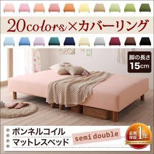 脚付きマットレスベッド セミダブル 脚15cm コーラルピンク 20色カバーリングボンネルコイルマットレスベッド 〔送料無料〕
