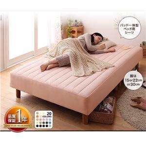 脚付きマットレスベッド セミダブル 脚15cm コーラルピンク 新・色・寝心地が選べる!20色カバーリングボンネルコイルマットレスベッド