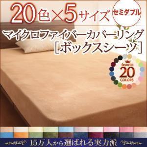 〔シーツのみ〕 ボックスシーツ セミダブル モカブラウン 20色から選べるマイクロファイバーカバーリング ボックスシーツ 〔送料無料〕