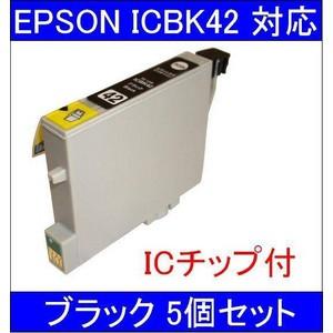 〔エプソン(EPSON)対応〕ICBK42 (ICチップ付)互換インクカートリッジ ブラック 〔5個セット〕 〔送料無料〕