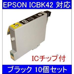 【エプソン(EPSON)対応】ICBK42 (ICチップ付)互換インクカートリッジ ブラック 【10個セット】 【送料無料】