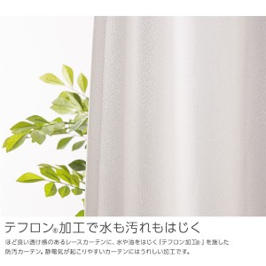 窓を飾るカーテン UGITeflon テフロン加工 紫外線約88%カット 日本製 遮熱 防汚レースカーテン (AL) 幅200cm×丈218cm(1枚) 遮像 ...