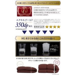 布団8点セット セミダブル 〔ベッドタイプ〕 色:モカブラウン 日本製防カビ消臭 フランス産 エクセルゴールドラベル羽毛布団セット