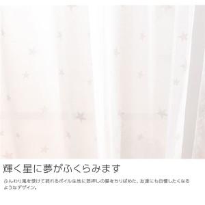 窓を飾るカーテン STARLIGHT(スターライト) レースカーテン (MZ) 幅100cm×丈238cm(2枚組) ホワイト 〔送料無料〕