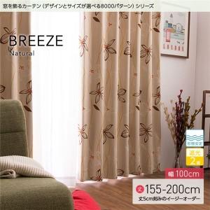 窓を飾るカーテン(デザインとサイズが選べる8000パターン)ナチュラル BREEZE(ブリーゼ) 遮光2級 形態安定 (AL) 幅100cm×丈160c...