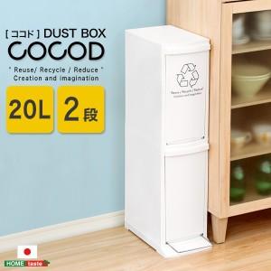 縦型分別ダストボックス〔Cocod-ココド-〕(2段 スリム 省スペース フタ付き フットペダル ゴミ箱 20L) ホワイト 〔送料無料〕