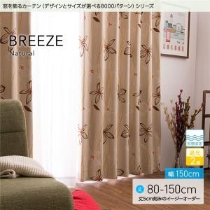 窓を飾るカーテン ナチュラル BREEZE(ブリーゼ) 遮光2級 形態安定 (AL) 幅150cm×丈80cm(2枚組) ベージュ 〔送料無料〕