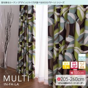 窓を飾るカーテン インファラ MULTI(マルチ) 遮光1級 遮熱 保温 形態安定 (HZ) 幅100cm×丈235cm(2枚組) グリーン 〔送料無料〕