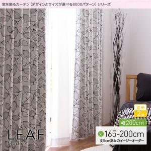 窓を飾るカーテン モダン LEAF(リーフ) 遮光2級 (AL) 幅200cm×丈175cm(1枚) ホワイト 〔送料無料〕