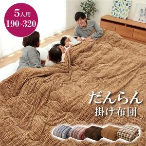 ファミリー対応 掛け布団/寝具 〔無地調 ブラウン 約190×320cm 5人用〕 洗える 〔寝室 ベッドルーム〕 〔送料無料〕