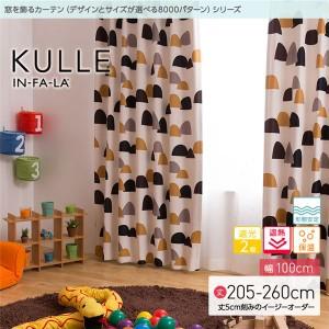 窓を飾るカーテン インファラ KULLE(キュレ) 遮光2級 遮熱 保温 形態安定 (AL) 幅100cm×丈205cm(2枚組) ブラウン 〔送料無料〕