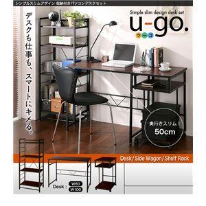 デスク3点セット【u-go.】シンプルスリムデザイン 収納付きパソコンデスクセット 【u-go.】ウーゴ/3点セットBタイプ(デスクW100+サ...