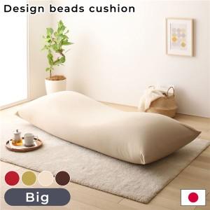 ビーズクッション ソファ ベージュ ビッグ 単品 日本製 リラックス 軽量 ゆったり ジャンボ クッション 一人掛け スムース 生地