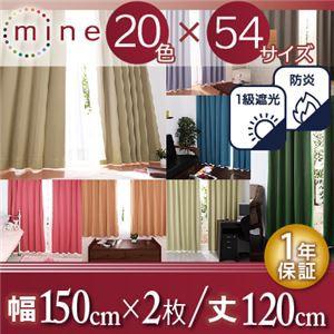 遮光カーテン クリームイエロー 幅150cm×2枚/丈120cm 20色×54サイズから選べる防炎 1級遮光カーテン 〔送料無料〕
