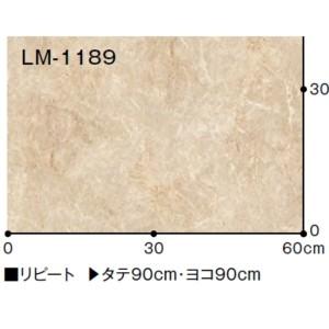 転倒時の衝撃を緩和し、気になる生活音 を和らげる遮音フロアL45 大理石 色番 LM-1189 サイズ 182cm巾×10m 〔送料無料〕