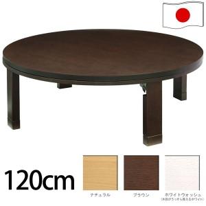 天然木丸型折れ脚こたつ 〔ロンド〕 120cm こたつ テーブル 円形 日本製 国産 ナチュラル 〔送料無料〕