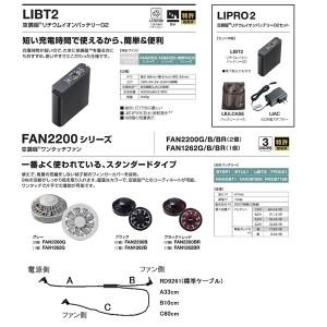 空調服 ポリエステル製長袖ブルゾン P-500BN 〔カラー:ブルー サイズ:LL〕 リチウムバッテリーセット 〔送料無料〕