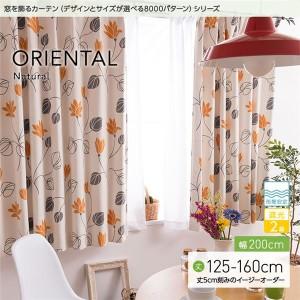 窓を飾るカーテン ナチュラル ORIENTAL(オリエンタル) 遮光2級 形態安定 (AL) 幅200cm×丈140cm(1枚) イエロー 〔送料無料〕