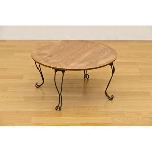 折りたたみローテーブル/折れ脚テーブル 〔丸型〕 木製/スチール 猫足 ブラウン 〔送料無料〕