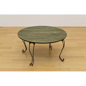 折りたたみローテーブル/折れ脚テーブル 〔丸型〕 木製/スチール 猫足 グリーン(緑) 〔送料無料〕