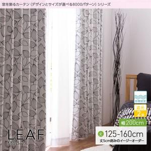 窓を飾るカーテン モダン LEAF(リーフ) 遮光2級 形態安定 (AL) 幅200cm×丈155cm(1枚) ブラック 〔送料無料〕