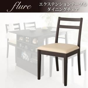【テーブルなし】チェア【flure】ダークブラウン ダイニング【flure】フルーレ 【送料無料】