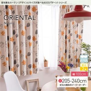 窓を飾るカーテン ナチュラル ORIENTAL(オリエンタル) 遮光2級 形態安定 (AL) 幅100cm×丈225cm(2枚組) オレンジ 〔送料無料〕