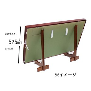 額立て・イーゼル ■2200【木製額立て(約350mm)】 【送料無料】