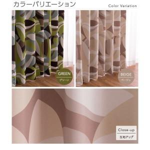 窓を飾るカーテン インファラ MULTI(マルチ) 遮光1級 遮熱 保温 形態安定 (HZ) 幅200cm×丈160cm(1枚) グリーン 〔送料無料〕