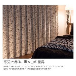 窓を飾るカーテン モダン LEAF(リーフ) 遮光2級 形態安定 (AL) 幅200cm×丈250cm(1枚) ブラック 〔送料無料〕