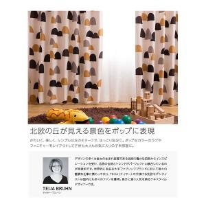 窓を飾るカーテン インファラ KULLE(キュレ) 遮光2級 遮熱 保温 形態安定 (AL) 幅200cm×丈145cm(1枚) ブラウン 〔送料無料〕
